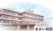 医療法人社団 寿山会 あおい病院