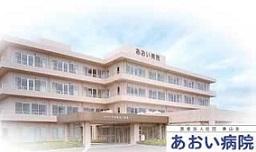 医療法人社団 寿山会 あおい病院の求人