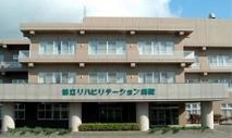 庄内医療生活協同組合 鶴岡協立リハビリテーション病院