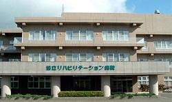 庄内医療生活協同組合 鶴岡協立リハビリテーション病院の求人