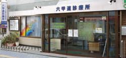 ろっこう医療生活協同組合  六甲道診療所