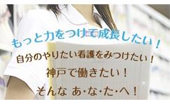ナースジョブ 神戸医療生活協同組合 神戸協同病院の求人