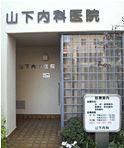 医療法人社団 山下内科医院