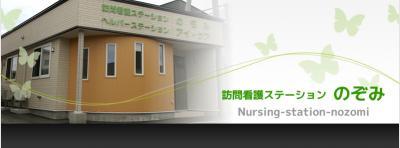 医療法人仙知会 訪問看護ステーションのぞみの求人