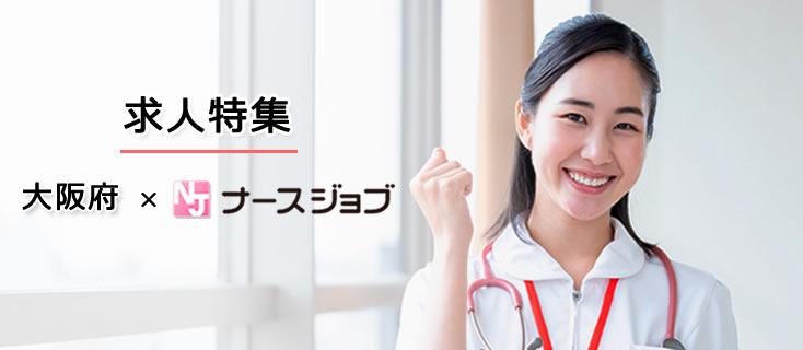 大阪求人特集